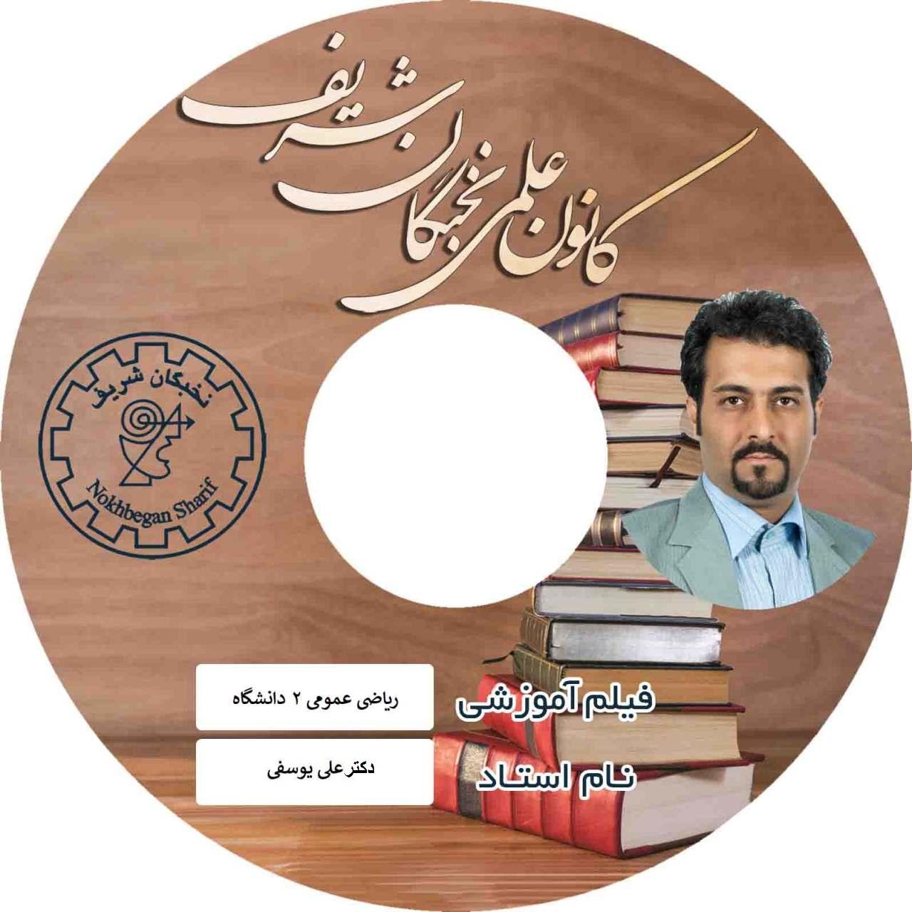 آموزش تصویری ریاضی ۲ دانشگاه نشر کانون علمی نخبگان شریف