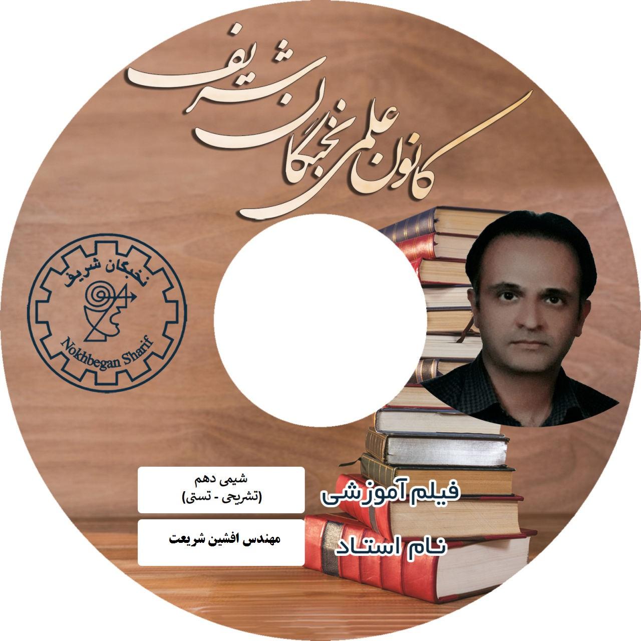آموزش تصویری شیمی دهم نشر نخبگان شریف