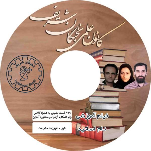 آموزش تصویری تست های شیمی کنکور نشر نخبگان شریف