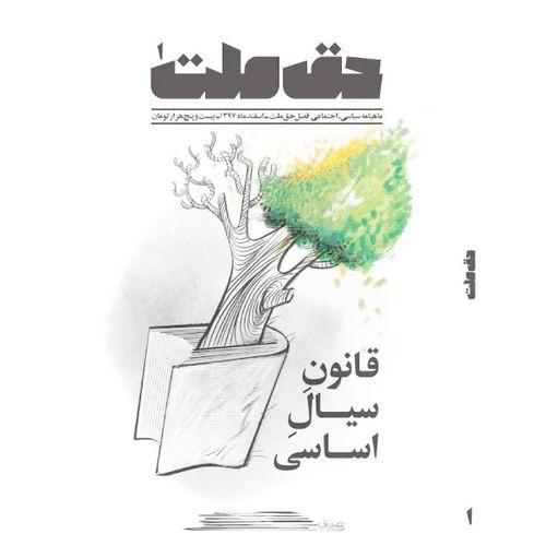 مجله فصل حق ملت  شماره 1