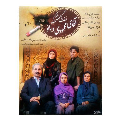 فیلم سینمایی زندگی مشترک آقای محمودی و بانو اثر سید روح الله حجازی