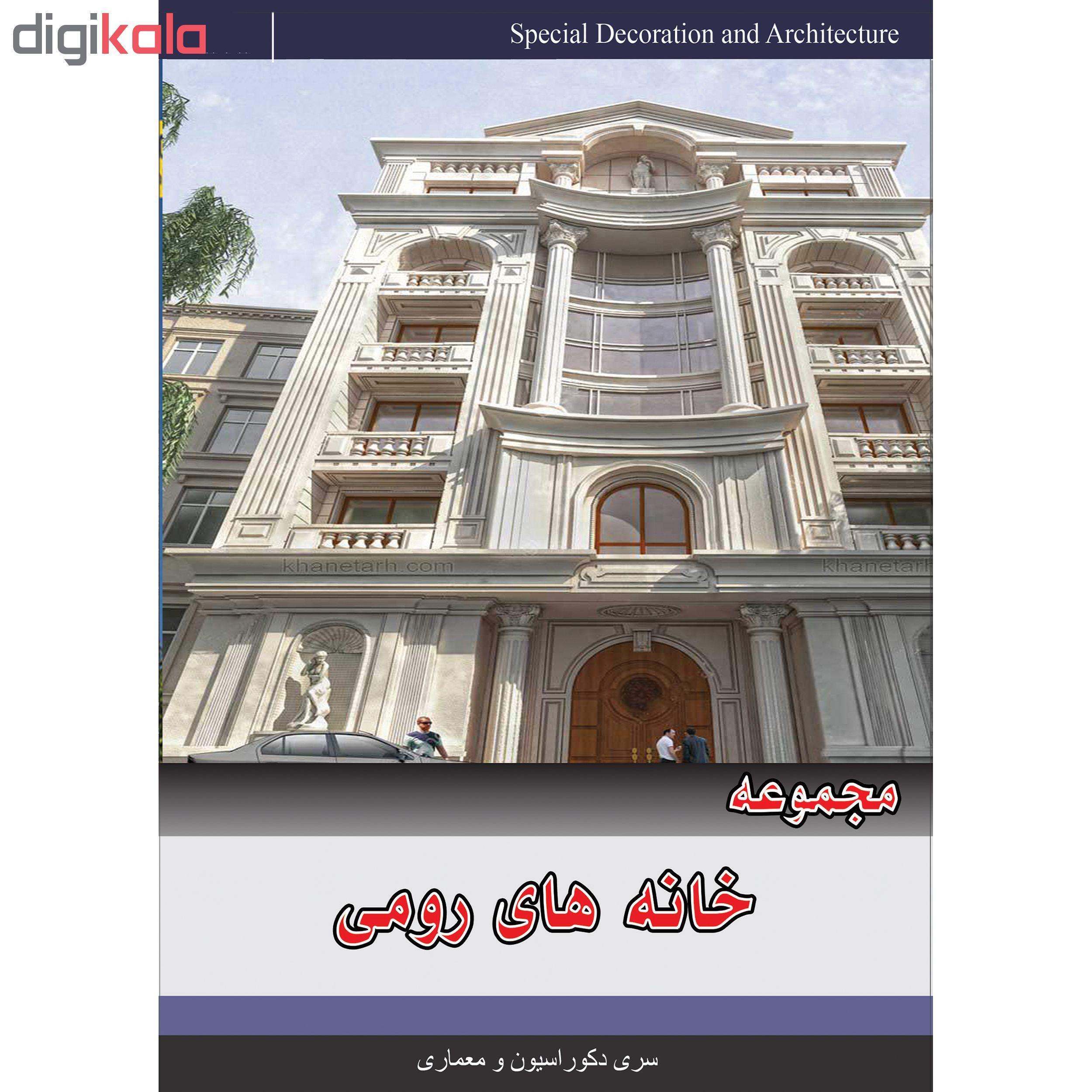 مجموعه معماری نمای رومی نشر جی ای بانک