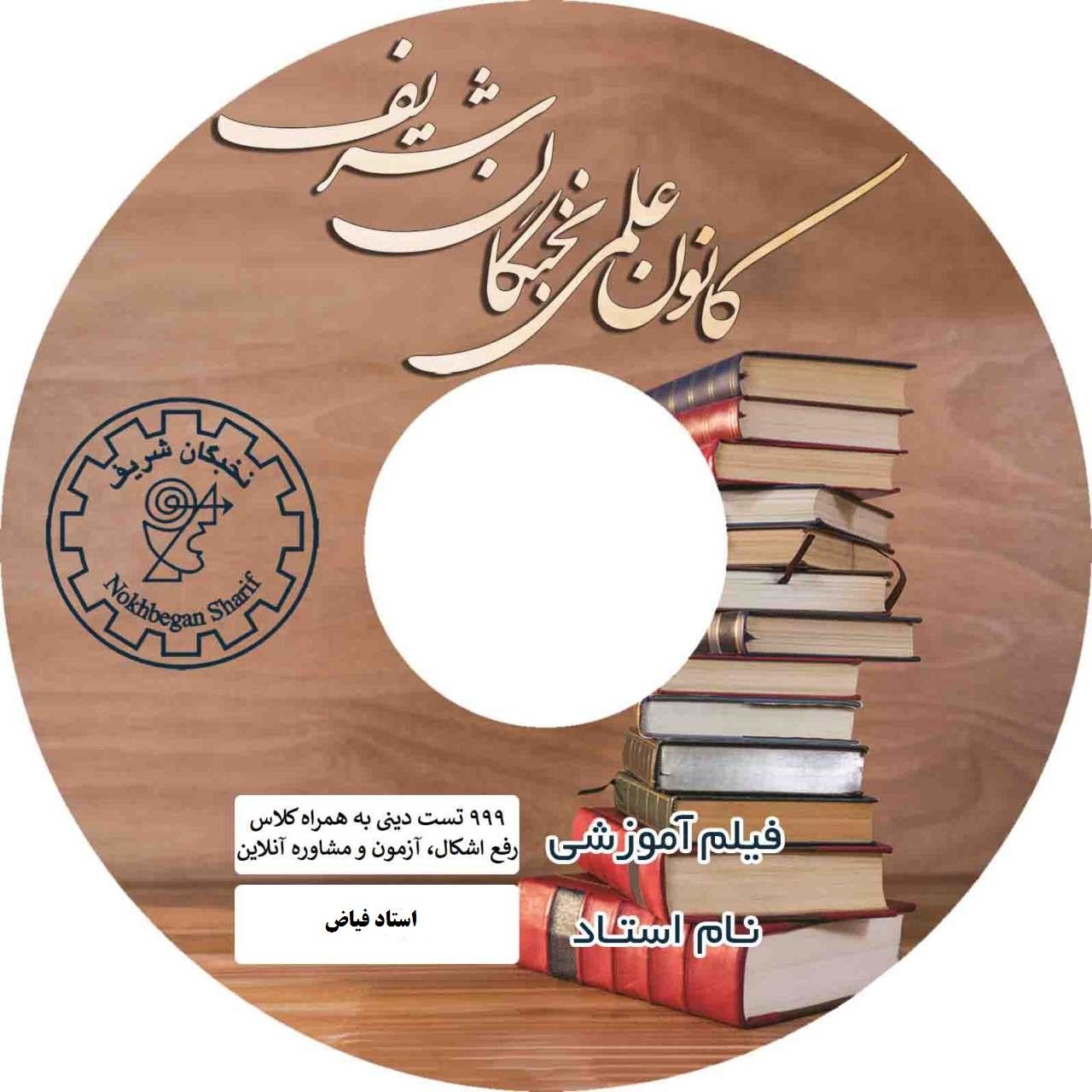 آموزش تصویری تست های دین و زندگی کنکور نشر نخبگان شریف
