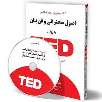 کتاب اصول سخنرانی و فن بیان به روش TED اثر کریس اندرسون انتشارات آسمان خیال