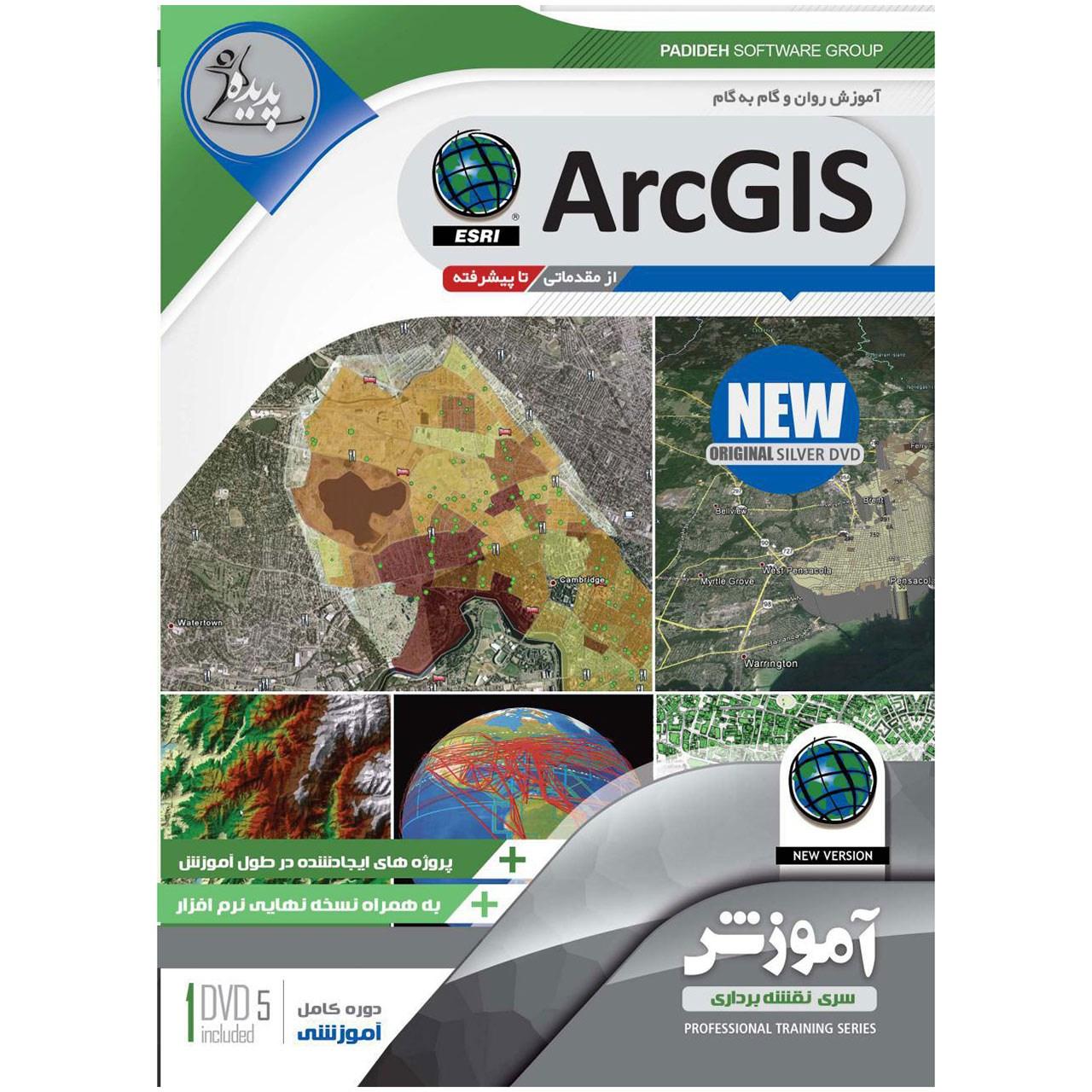 نرم افزار آموزش ArcGIS نشر پدیده سطح مقدماتی تا پیشرفته