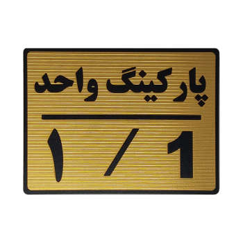 تابلو نشانگر طرح پارکینگ واحد 1 کد L111