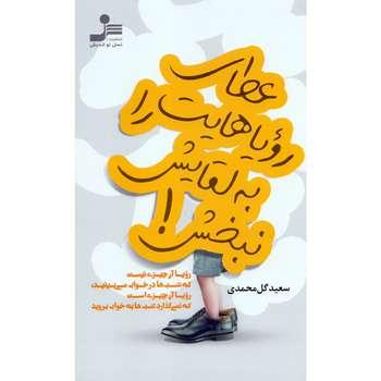 کتاب عطای رویاهایت را به لقایش نبخش اثر سعید گل محمدی نشر نسل نواندیش