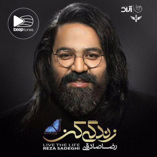 آلبوم موسیقی زندگی کن اثر رضا صادقی
