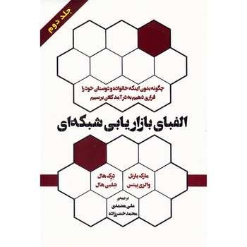 کتاب الفبای بازاریابی شبکه ای اثر مارک یارنل - جلد دوم