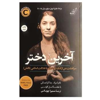 کتاب آخرین دختر اثر نادیا مراد نشر کتاب کوله پشتی