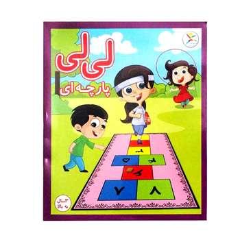 بازی آموزشی لی لی پارچه ای کد 665 سایز 100×70 سانتی متر