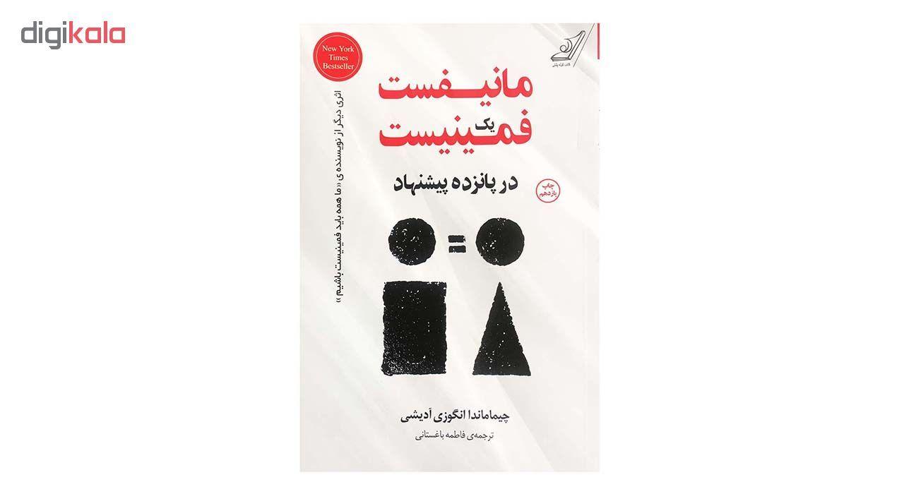 کتاب مانیفست یک فمینیست اثر چیماماندا انگوزی آدیشی انتشارات کتاب کوله پشتی main 1 1