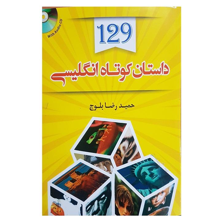 خرید                      کتاب 129 داستان کوتاه انگلیسی اثر حمیدرضا بلوچ انتشارات دانشیار