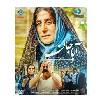 فیلم سینمایی آباجان اثر هاتف علیمردانی