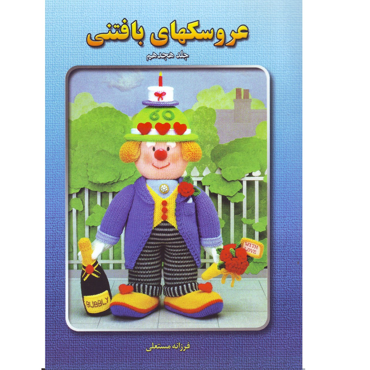 خرید                      کتاب عروسکهای بافتنی جلد 18 اثر فرزانه مستعلی