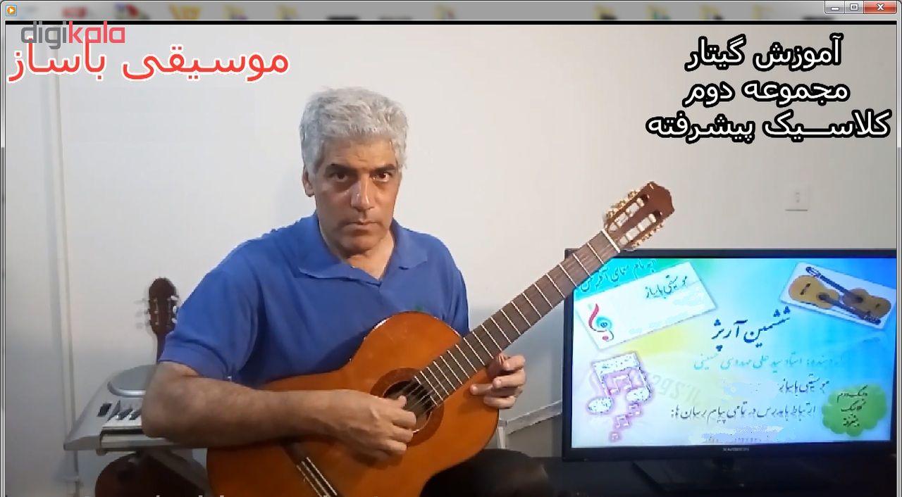 نرم افزار آموزش شیوه کامل آموزش گیتار  اول و دوم نشر باساز