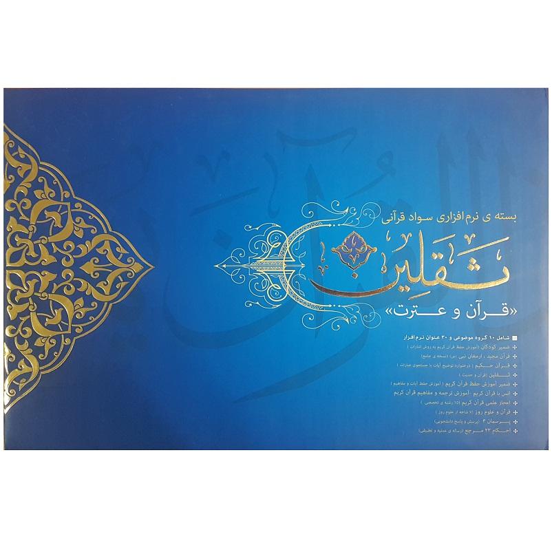 نرم افزار آموزش قرآن ثقلین نشر جهان رایانه