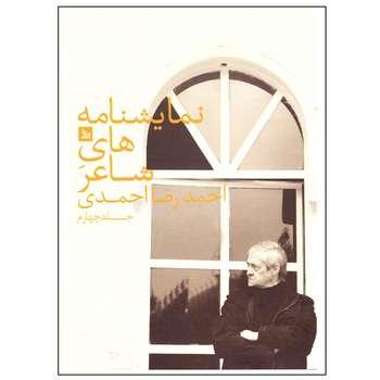 کتاب نمایشنامه های شاعر اثر احمدرضا احمدی نشر چلچله جلد چهارم