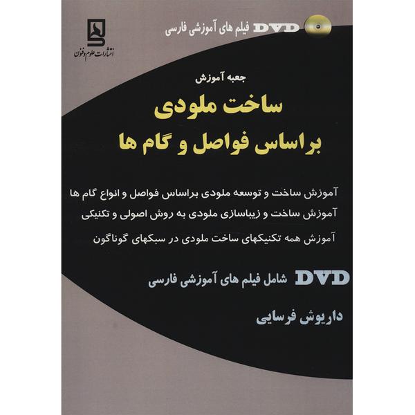 کتاب جعبه آموزش ساخت ملودی بر اساس فواصل و گام ها اثر داریوش فرسایی