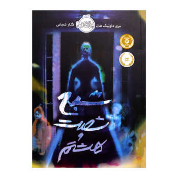 کتاب شبح شصت و هشتم اثر مری داونینگ هان انتشارات پرتقال