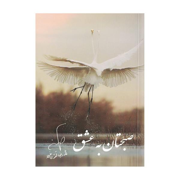کتاب صبحتان به عشق اثر محمدرضا تقوی فرد نشر هم قلم