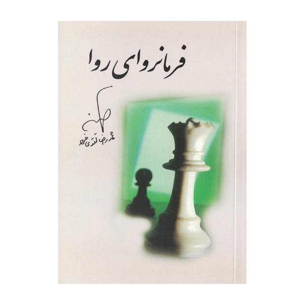 کتاب فرمانروای روا اثر محمدرضا تقوی فرد نشر هم قلم