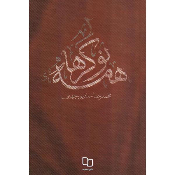 کتاب همه نوکرها اثر محمدرضا حدادپور جهرمی نشر معارف