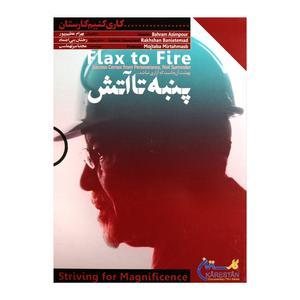 فیلم مستند پنبه تا آتش اثر بهرام عظیم پور