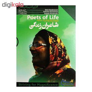 فیلم مستند شاعران زندگی اثر شیرین برق نورد