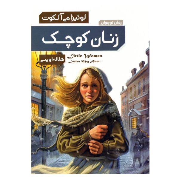 کتاب زنان کوچک اثر لوئیزا می آلکوت نشر عطش