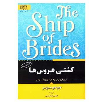 کتاب کشتی عروس ها ( کشتی نو عروسان) اثر جوجو مویز نشر برات علم
