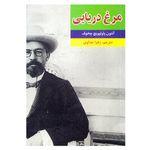 کتاب مرغ دریایی اثر آنتوان چخوف نشر آستان مهر thumb