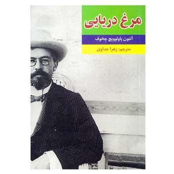 کتاب مرغ دریایی اثر آنتوان چخوف نشر آستان مهر