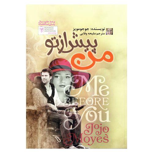 کتاب رمان من پیش از تو اثر جوجو مویز نشر ملینا