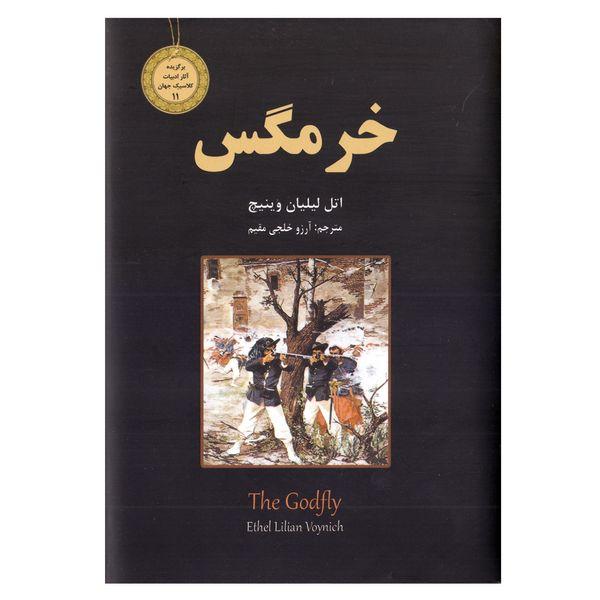 کتاب خرمگس اثر اتل لیلیان وینیچ نشر نیک فرجام قطع جیبی