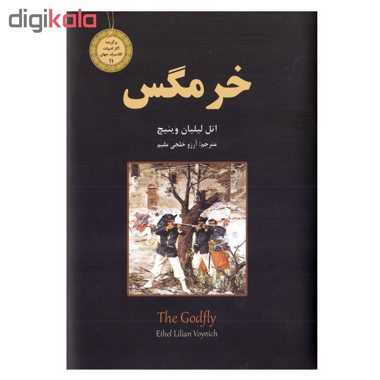 کتاب خرمگس اثر اتل لیلیان وینیچ نشر نیک فرجام قطع جیبی main 1 1