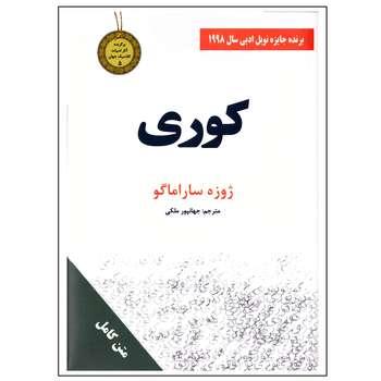 کتاب رمان کوری اثر ژوزه ساراماگو نشر سپهر ادب قطع جیبی