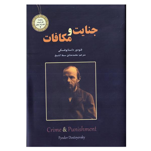 کتاب جنایت و مکافات اثر فئودور داستایوفسکی نشر سپهر ادب قطع جیبی