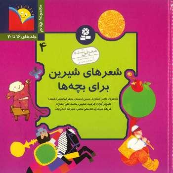 کتاب شعرهای شیرین برای بچه ها اثر ناصر کشاورز - مجموعه چهارم