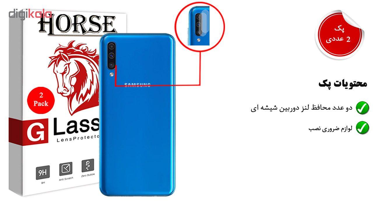 محافظ لنز دوربین هورس مدل UTF مناسب برای گوشی موبایل سامسونگ Galaxy A50 بسته دو عددی main 1 1