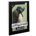 کتاب قلعه حیوانات اثر جورج اورول نشر باران خرد