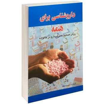 کتاب داروشناسی برای همه اثر معصومه دهقان انتشارات پل