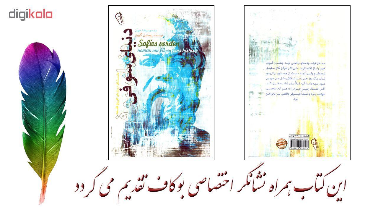 کتاب دنیای سوفی اثر یوستین گوردر نشر آزرمیدخت main 1 2