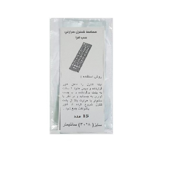 محافظ کنترل حرارتی سپ افزا کد 01 بسته 15 عددی