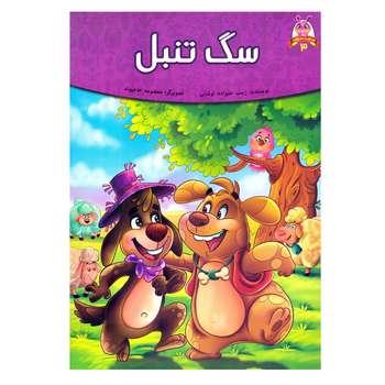 کتاب قصه های پندآموز حیوانات 3 سگ تنبل اثر زینب علیزاده لوشابی نشر اعتلای وطن