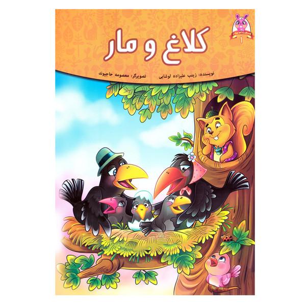 کتاب قصه های پندآموز حیوانات 1 کلاغ و مار اثر زینب علیزاده لوشابی نشر اعتلای وطن