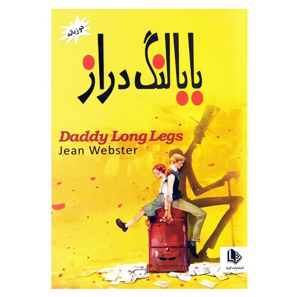 کتاب بابا لنگ دراز اثر جین وبستر نشر الینا دوزبانه فارسی و انگلیسی