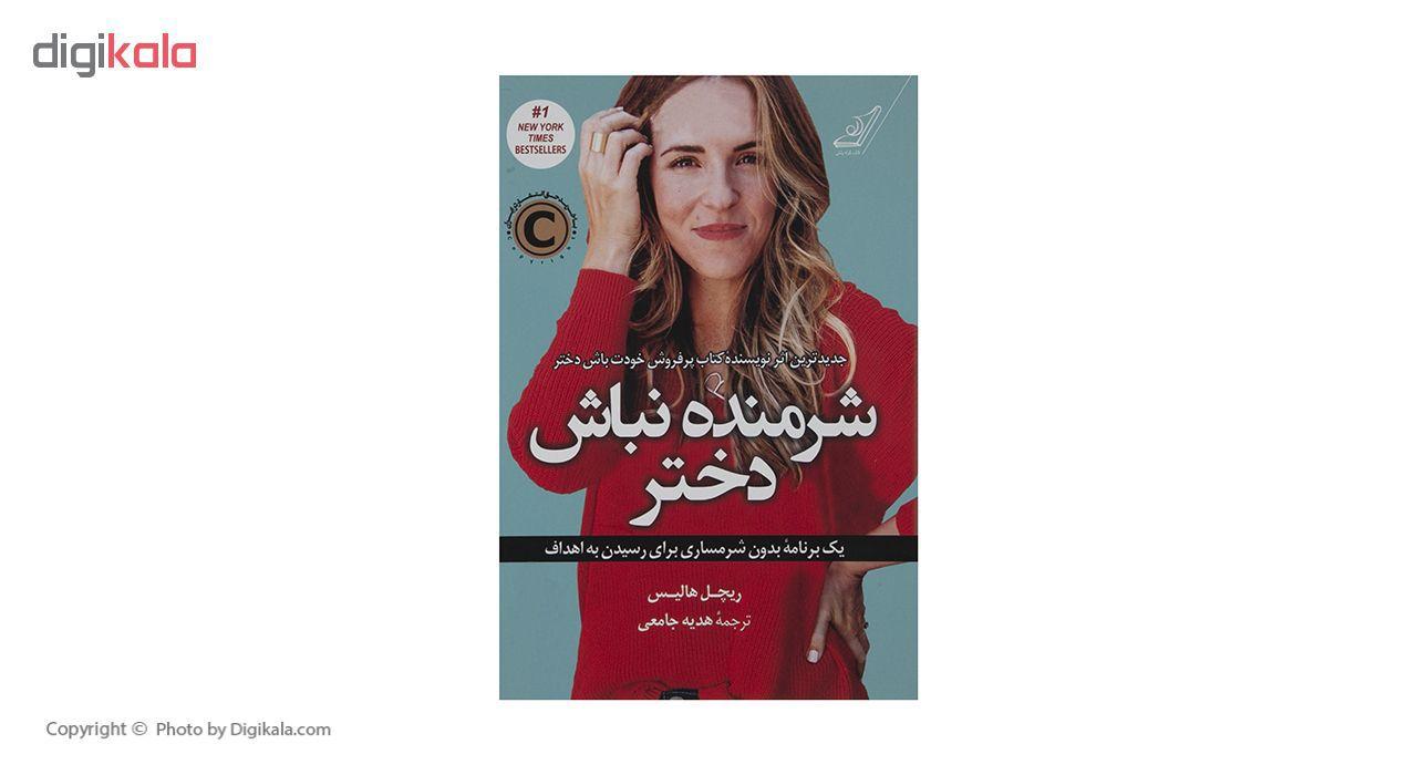 کتاب شرمنده نباش دختر اثر ریچل هالیس نشر کتاب کوله پشتی main 1 1