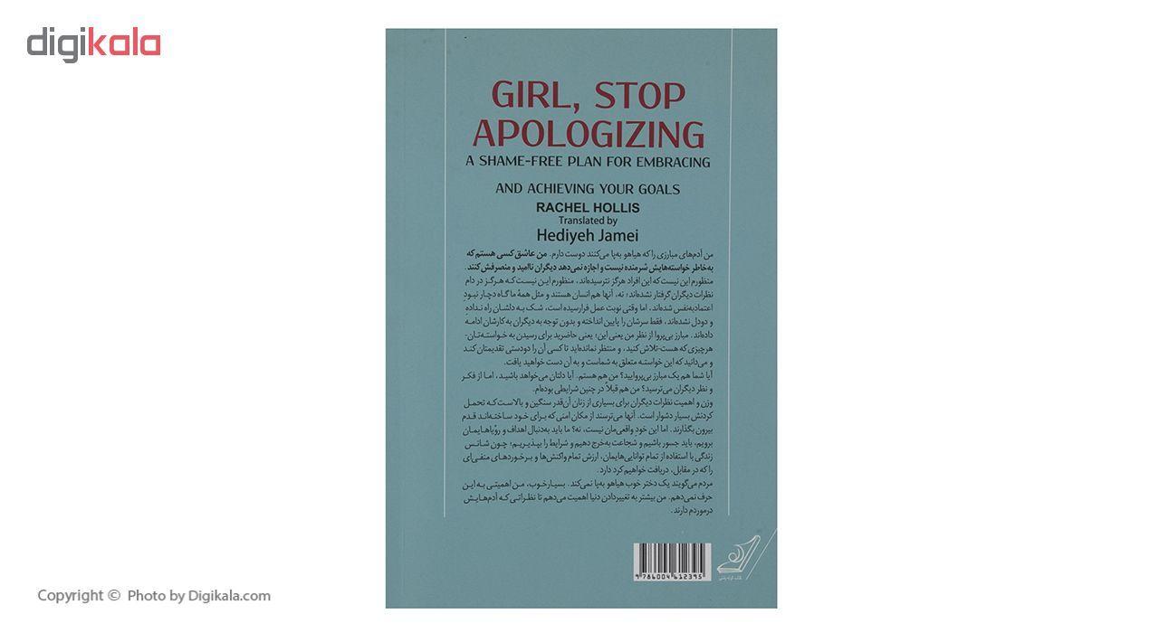 کتاب شرمنده نباش دختر اثر ریچل هالیس نشر کتاب کوله پشتی main 1 2