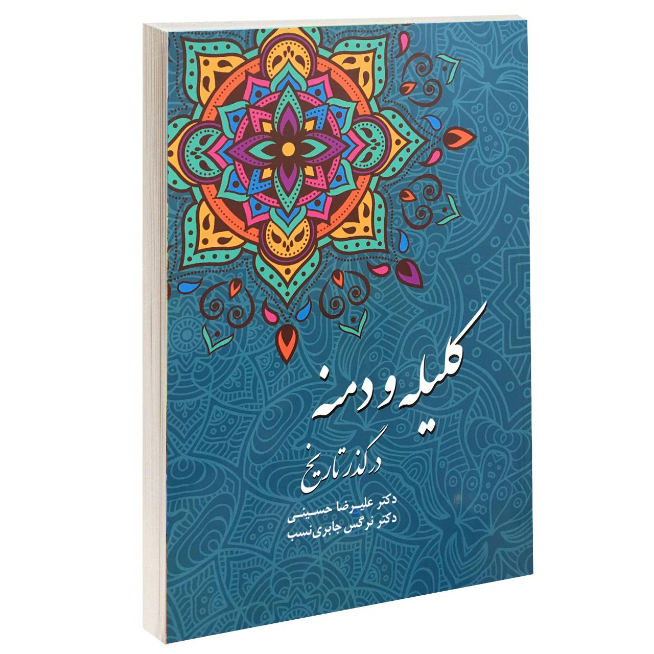 کتاب کلیله و دمنه در گذر تاریخ اثر علیرضا حسینی نشر داریوش